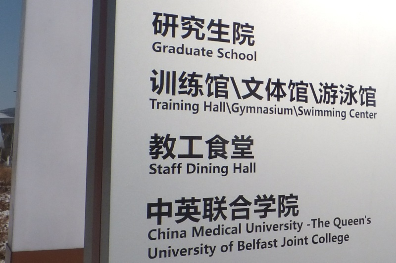 China Queen's College sign