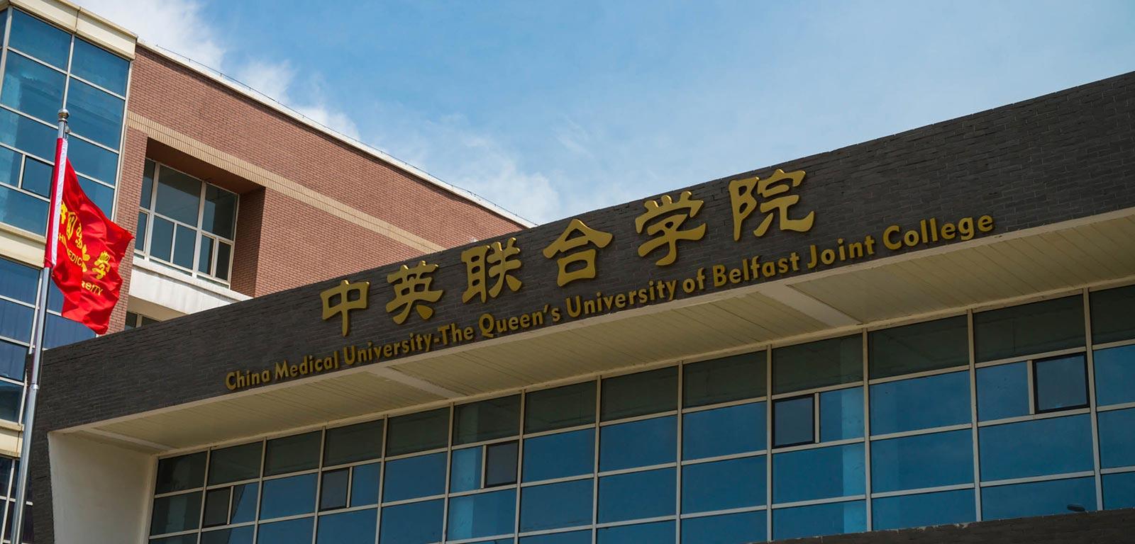 Features | CQC feature | International | Queen's University Belfast